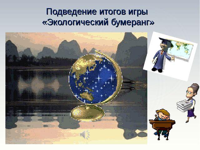 Подведение итогов игры «Экологический бумеранг»
