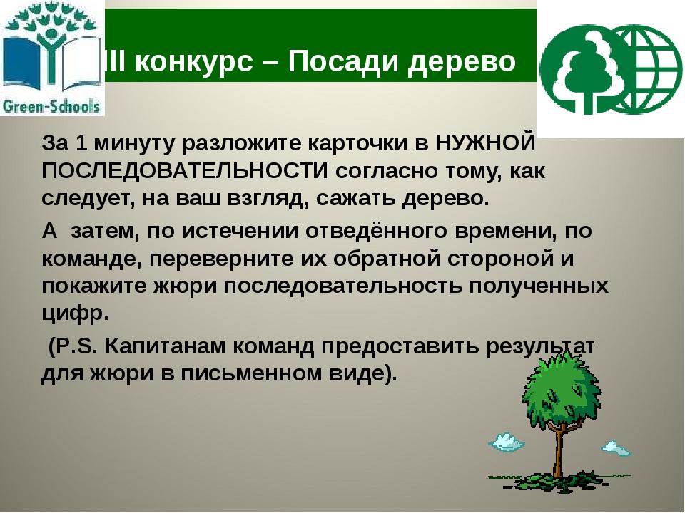 III конкурс – Посади дерево За 1 минуту разложите карточки в НУЖНОЙ ПОСЛЕДОВ...