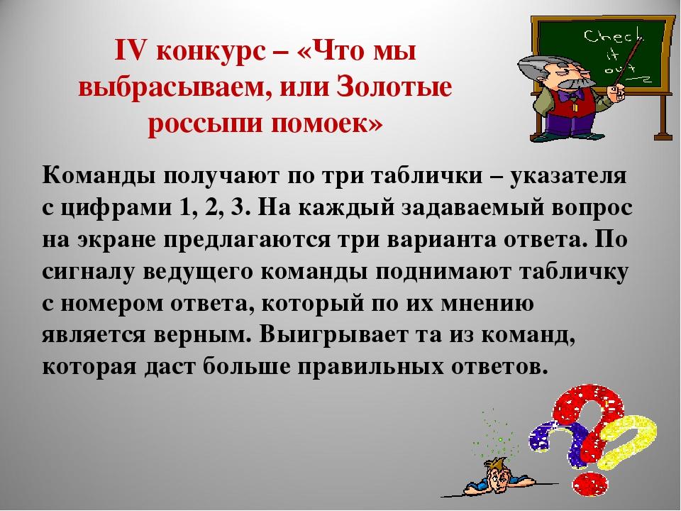 IV конкурс – «Что мы выбрасываем, или Золотые россыпи помоек» Команды получаю...