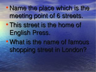 Name the place which is the meeting point of 6 streets. This street is the ho