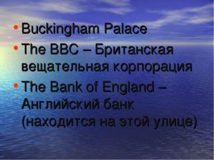 Buckingham Palace The BBC – Британская вещательная корпорация The Bank of Eng