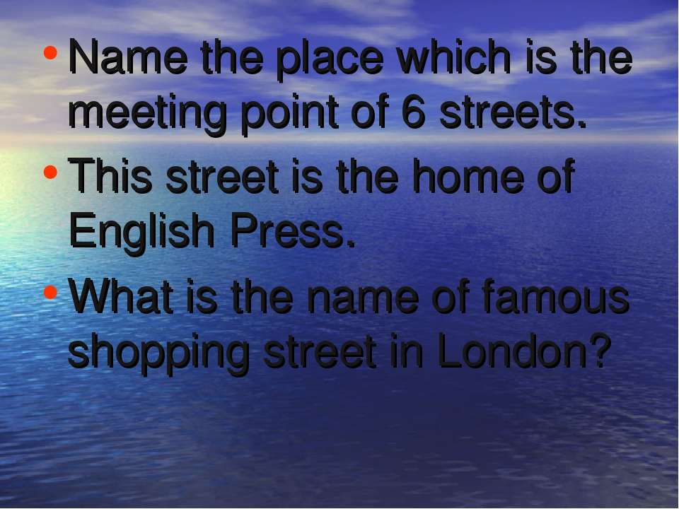 Name the place which is the meeting point of 6 streets. This street is the ho...