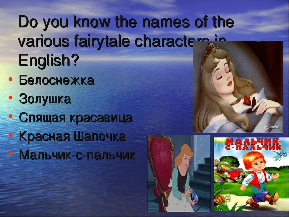 Do you know the names of the various fairytale characters in English? Белосне...