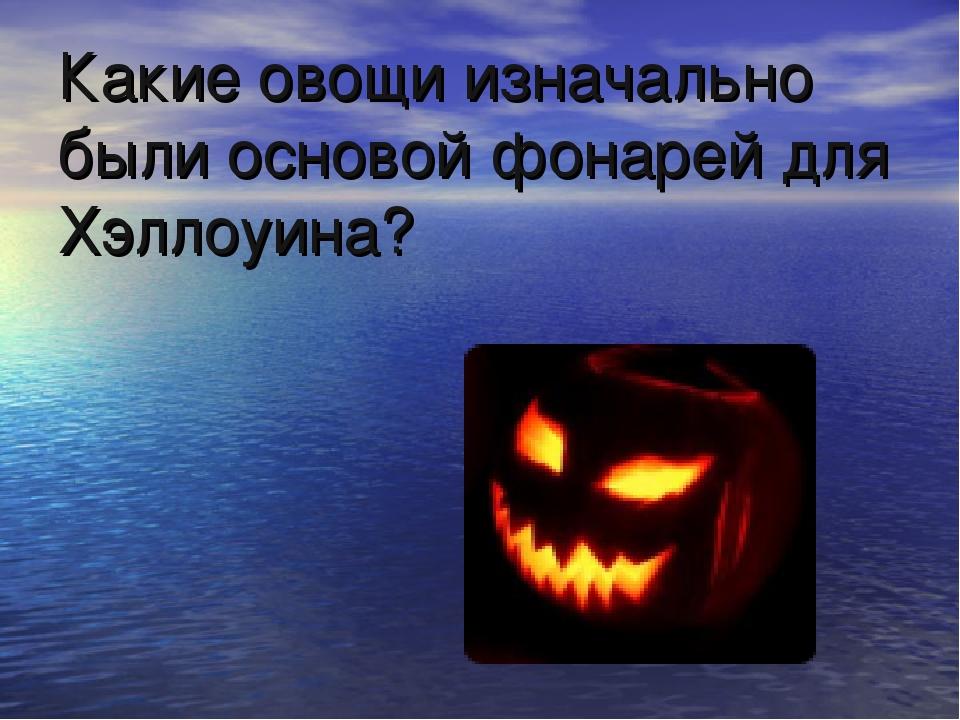 Какие овощи изначально были основой фонарей для Хэллоуина?