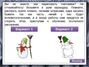 Вы не знаете, как нарисовать снеговика? Не отчаивайтесь! Возьмите в руки кара