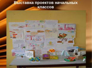 Выставка проектов начальных классов