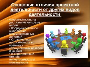 Основные отличия проектной деятельности от других видов деятельности • Напра