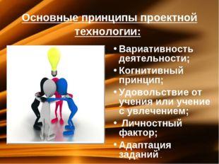 Основные принципы проектной технологии: Вариативность деятельности; Когнитивн