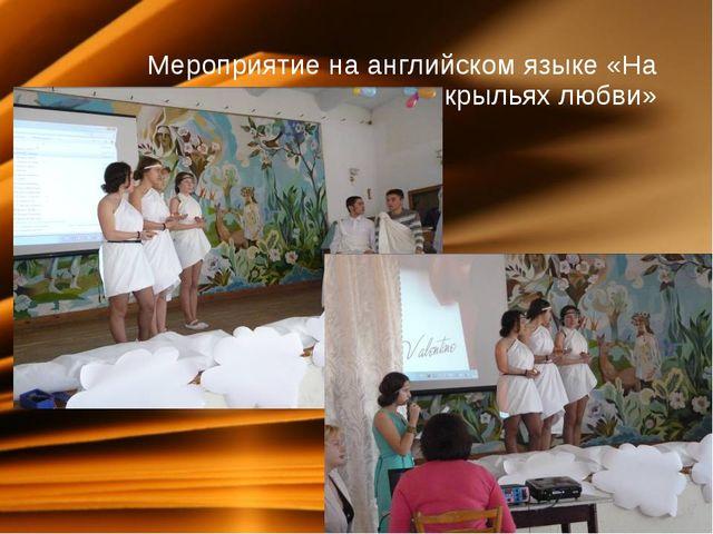 Мероприятие на английском языке «На крыльях любви»