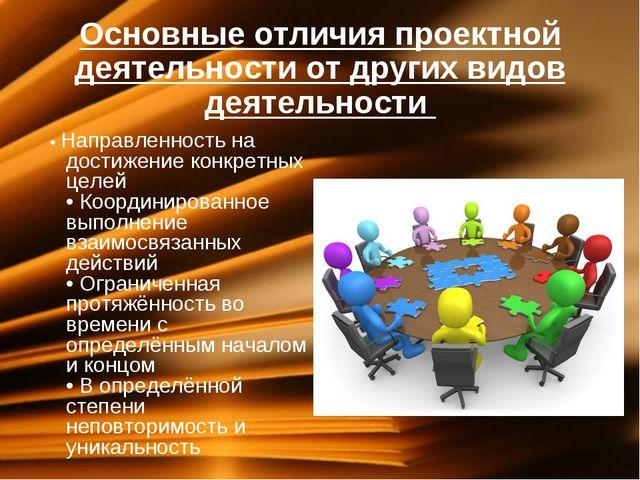 Основные отличия проектной деятельности от других видов деятельности • Напра...