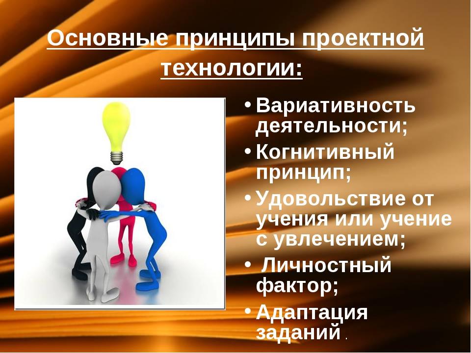 Основные принципы проектной технологии: Вариативность деятельности; Когнитивн...
