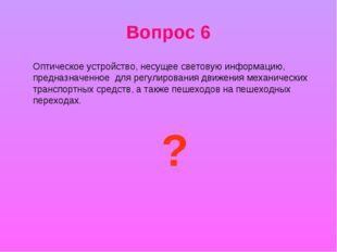 Вопрос 6 Оптическоеустройство, несущее световуюинформацию, предназначенное