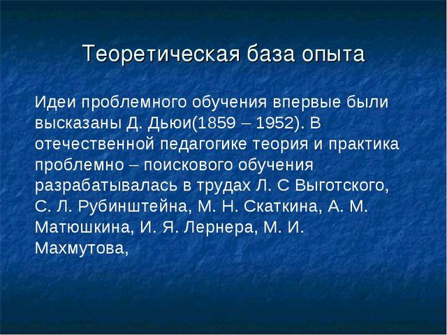 Идеи проблемного обучения впервые были высказаны Д. Дьюи(1859 – 1952). В отеч...