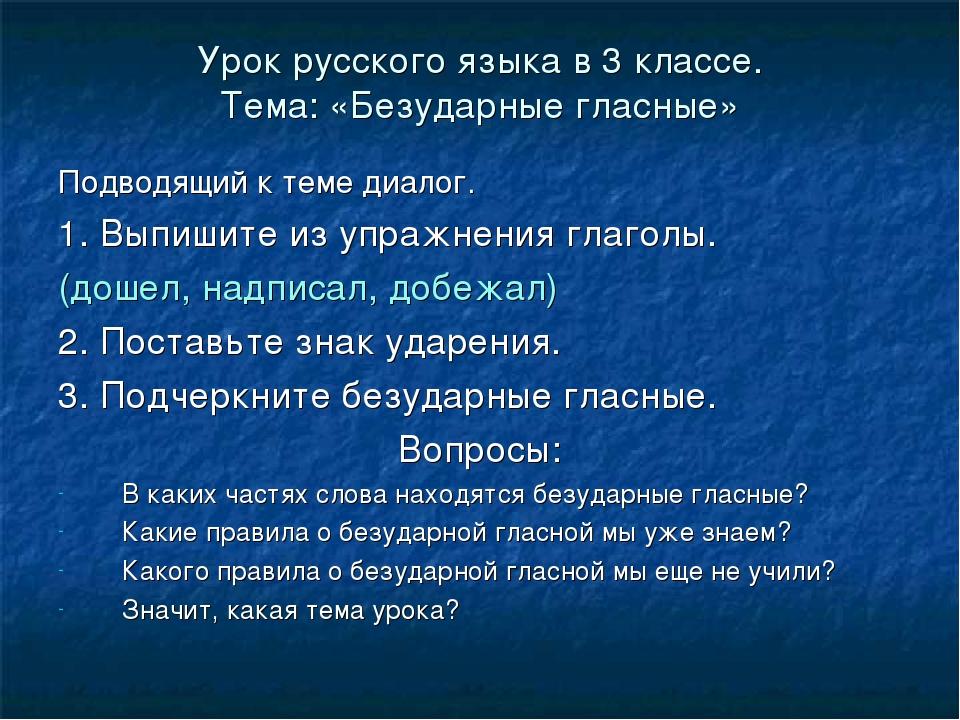 Урок русского языка в 3 классе. Тема: «Безударные гласные» Подводящий к теме...