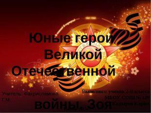 Выполнил: ученик 2-В класса МБОУ СОШ № 129 Кадыров Карим Казань 2015г. Юные г
