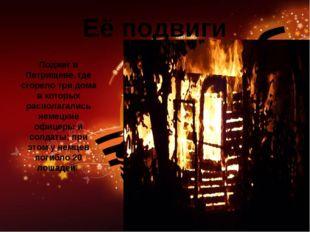 Её подвиги Поджег в Петрищеве, где сгорело три дома в которых располагались н