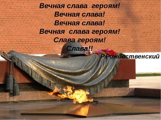 Вечная слава героям! Вечная слава! Вечная слава! Вечная слава героям! Слава...