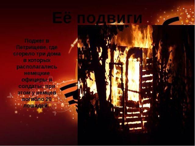 Её подвиги Поджег в Петрищеве, где сгорело три дома в которых располагались н...