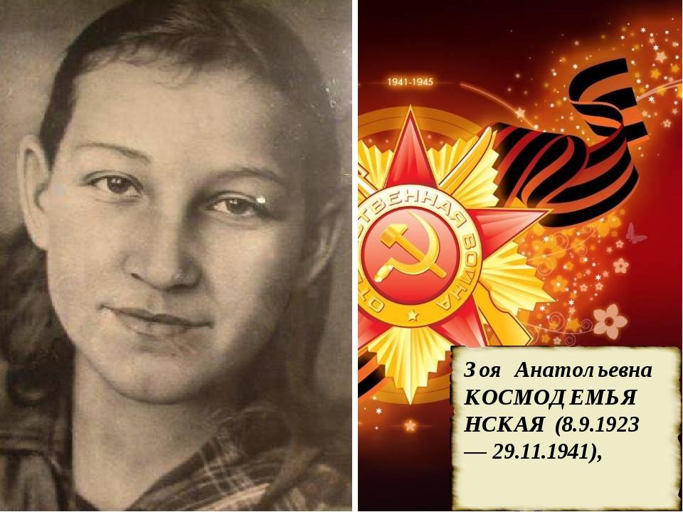 Зоя Анатольевна КОСМОДЕМЬЯНСКАЯ (8.9.1923 — 29.11.1941),