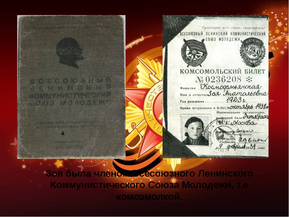 Зоя была членом Всесоюзного Ленинского Коммунистического Союза Молодежи, т.е...