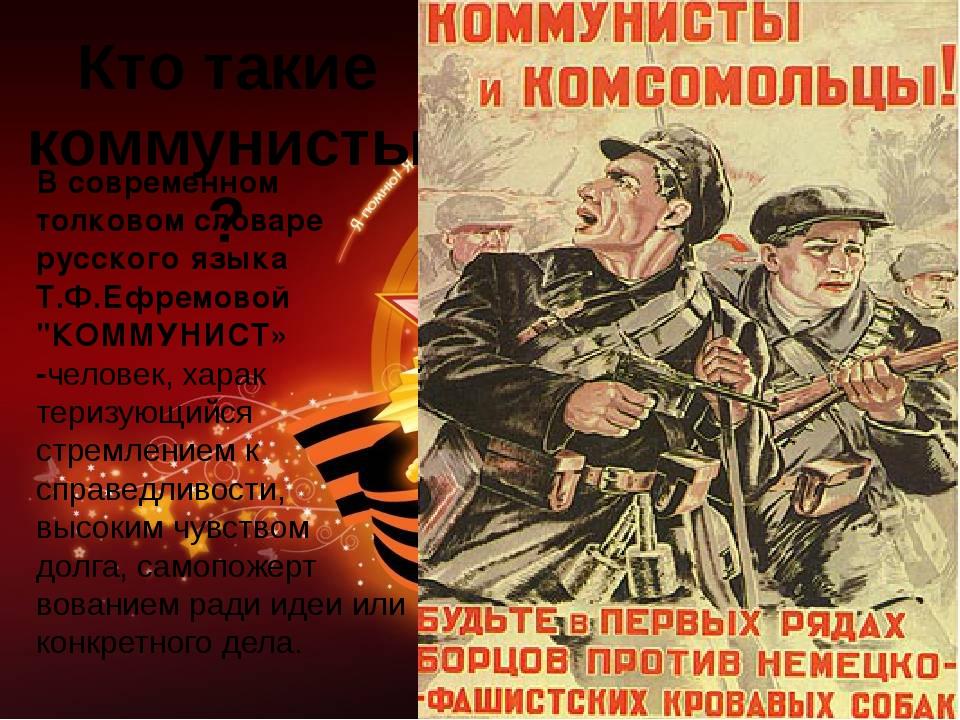 Кто такие коммунисты? В современном толковом словаре русского языка Т.Ф.Ефрем...
