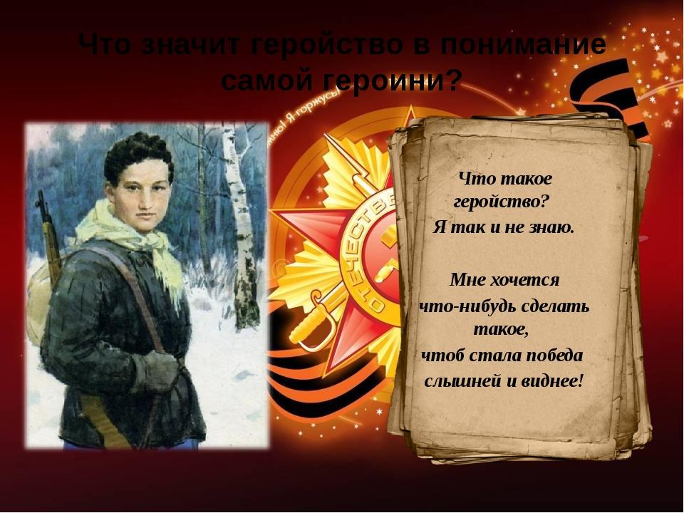Что значит геройство в понимание самой героини? Что такое геройство? Я так и...