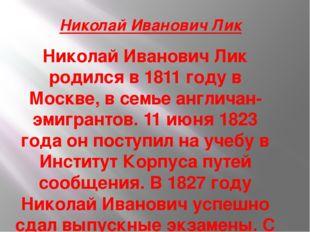 Николай Иванович Лик Николай Иванович Лик родился в 1811 году в Москве, в сем