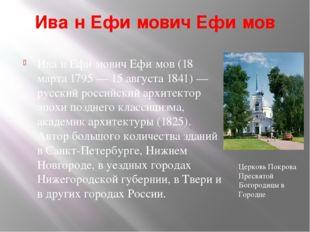 Ива́н Ефи́мович Ефи́мов Ива́н Ефи́мович Ефи́мов (18 марта 1795 — 15 августа 1