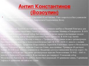 Антип Константинов (Возоулин) Родился в Москве, в семье каменщика Константина