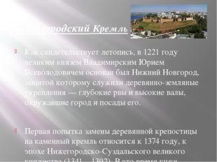 Как свидетельствует летопись, в 1221 году великим князем Владимирским Юрием В