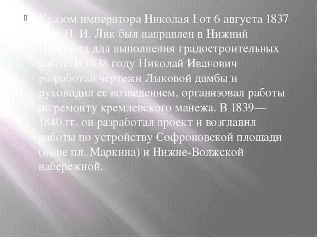 Указом императора Николая I от 6 августа 1837 года Н. И. Лик был направлен в...