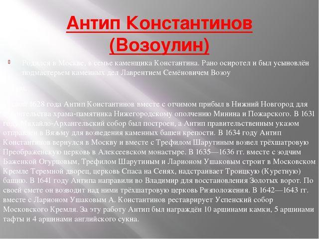 Антип Константинов (Возоулин) Родился в Москве, в семье каменщика Константина...