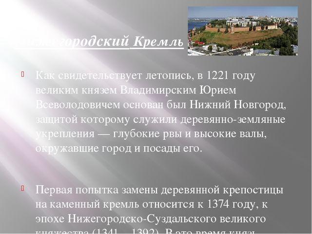 Как свидетельствует летопись, в 1221 году великим князем Владимирским Юрием В...