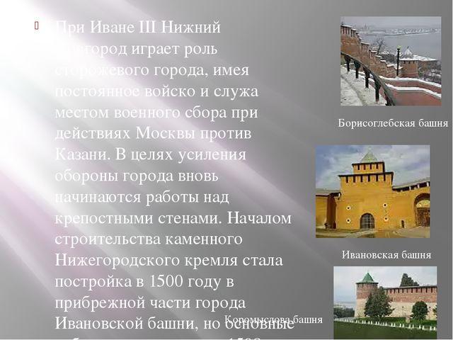 Борисоглебская башня Ивановская башня При Иване III Нижний Новгород играет ро...