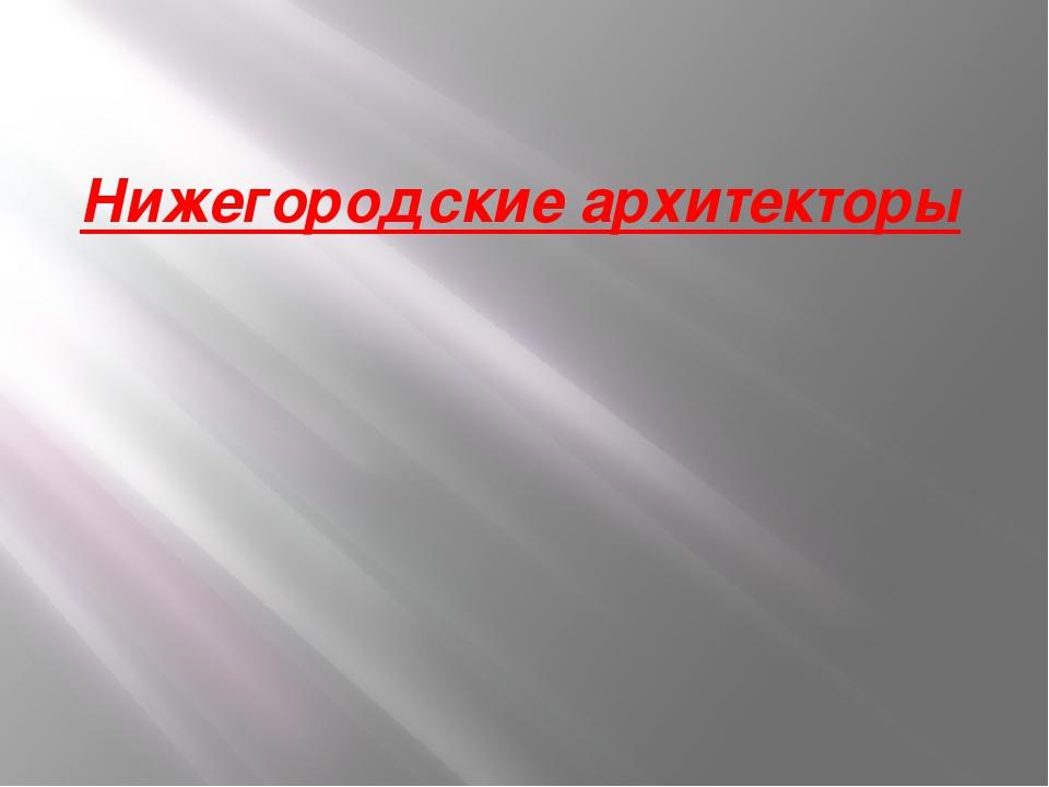 Нижегородские архитекторы
