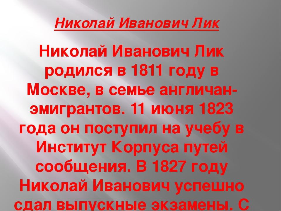 Николай Иванович Лик Николай Иванович Лик родился в 1811 году в Москве, в сем...