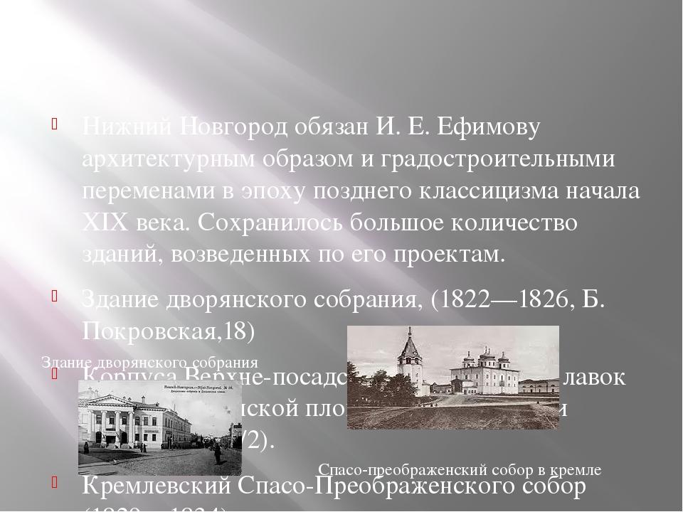Нижний Новгород обязан И. Е. Ефимову архитектурным образом и градостроительн...