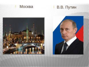 Москва В.В. Путин