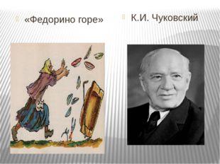 «Федорино горе» К.И. Чуковский