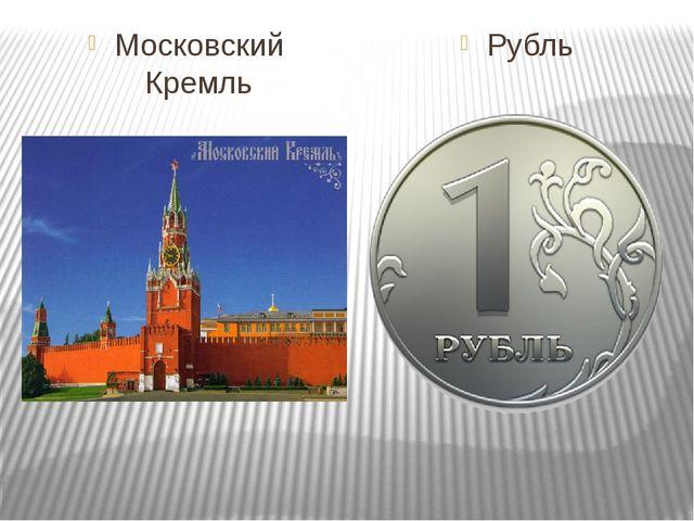 Московский Кремль Рубль