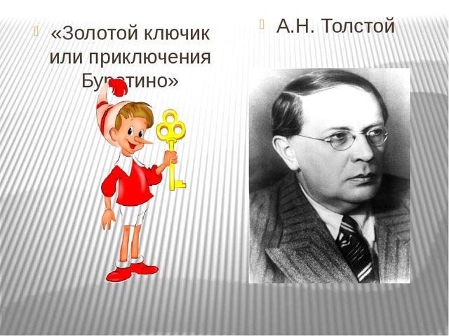 «Золотой ключик или приключения Буратино» А.Н. Толстой
