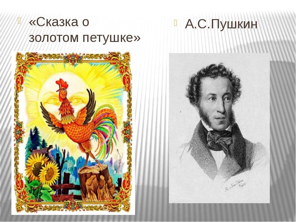 «Сказка о золотом петушке» А.С.Пушкин