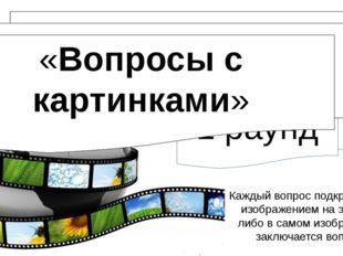 1 раунд Каждый вопрос подкрепляется изображением на экране, либо в самом изоб