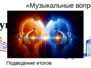«Музыкальные вопросы» Подведение итогов 3 раунд