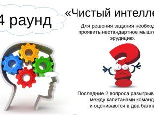 «Чистый интеллект» 4 раунд Для решения задания необходимо проявить нестандарт