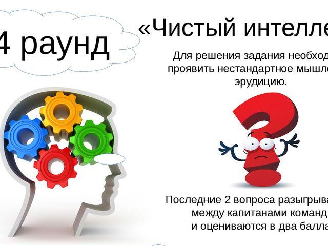 «Чистый интеллект» 4 раунд Для решения задания необходимо проявить нестандарт...