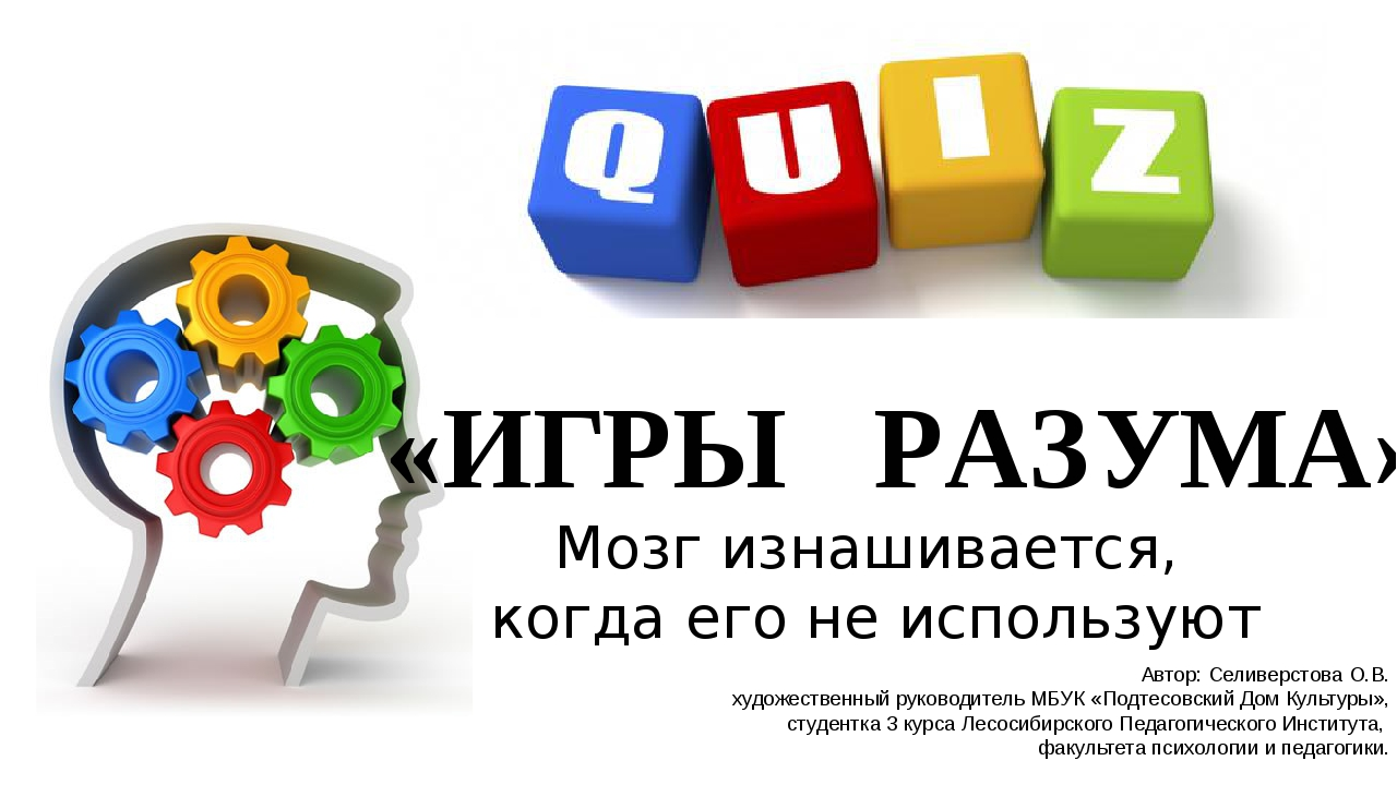 «ИГРЫ РАЗУМА» Мозг изнашивается, когда его не используют Автор: Селиверстова...