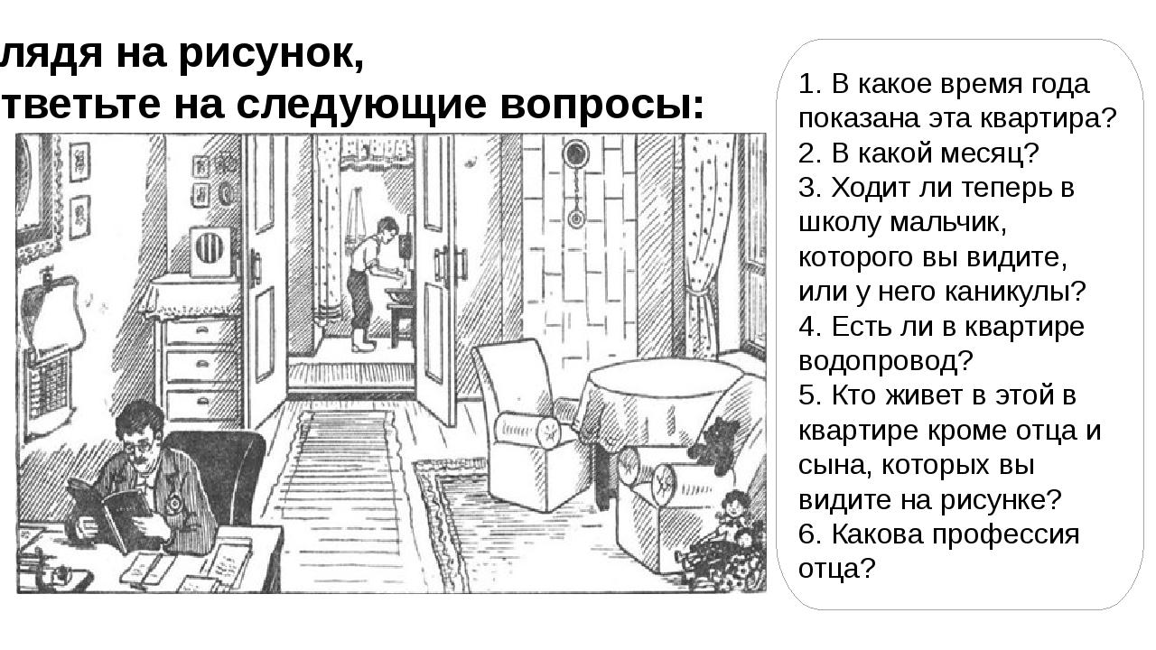 Головоломки ссср в картинках советские загадки на логику, куме