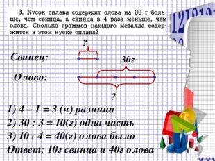 1) 4 – 1 = 3 (ч) разница 2) 30 : 3 = 10(г) одна часть Ответ: 10г свинца и 40