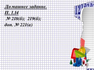 Домашнее задание. П. 1.14 № 218(б); 219(б); доп. № 221(а)